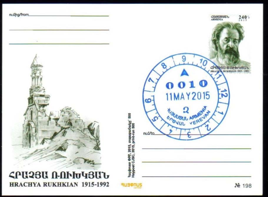 <font 01>PC#77F, Year 2015, Hrachya Rukhkian, MINT, with FDC Cancel <u>Mintage 500 </u> <P> <a href=&quot;/images/ArmenianPostalCards-77-FDC.jpg&quot;>   <font color=green><b>View the image</b></a></font>