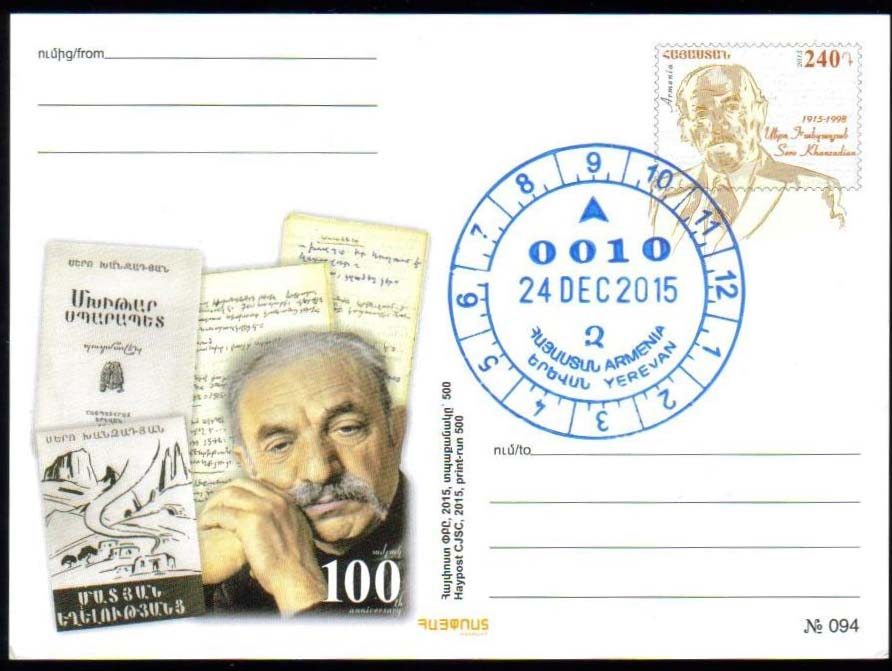 <font 01>PC#81F, Year 2015, Sero Khanzadian, MINT, with FDC Cancel <u>Mintage 500 </u> <P> <a href=&quot;/images/ArmenianPostalCards-81-FDC.jpg&quot;>   <font color=green><b>View the image</b></a></font>