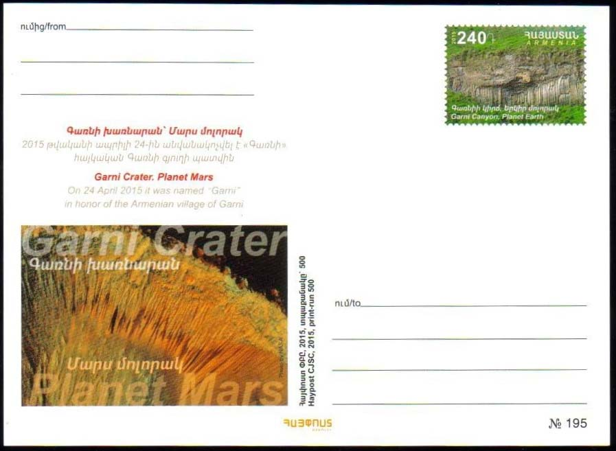 <font 01>PC#85, Year 2015, Sights of Armenia, Garni Crater, MINT,  <u>Mintage 500 </u> <P> <a href=&quot;/images/ArmenianPostalCards-85.jpg&quot;>  <font color=green><b>View the image</b></a></font>
