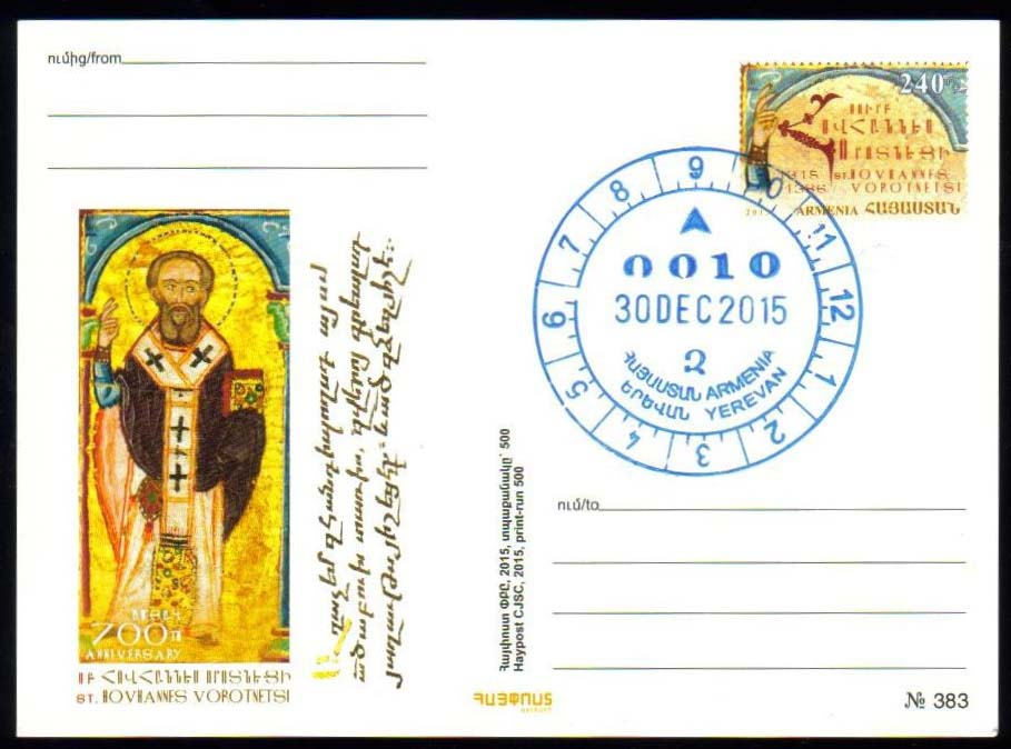<font 01>PC#86F, Year 2015, Hovhannes Vorotnetsi, 700th birth anniversary, MINT, with FDC Cancel  <u>Mintage 500 </u> <P> <a href=&quot;/images/ArmenianPostalCards-86-FDC.jpg&quot;>  <font color=green><b>View the image</b></a></font>