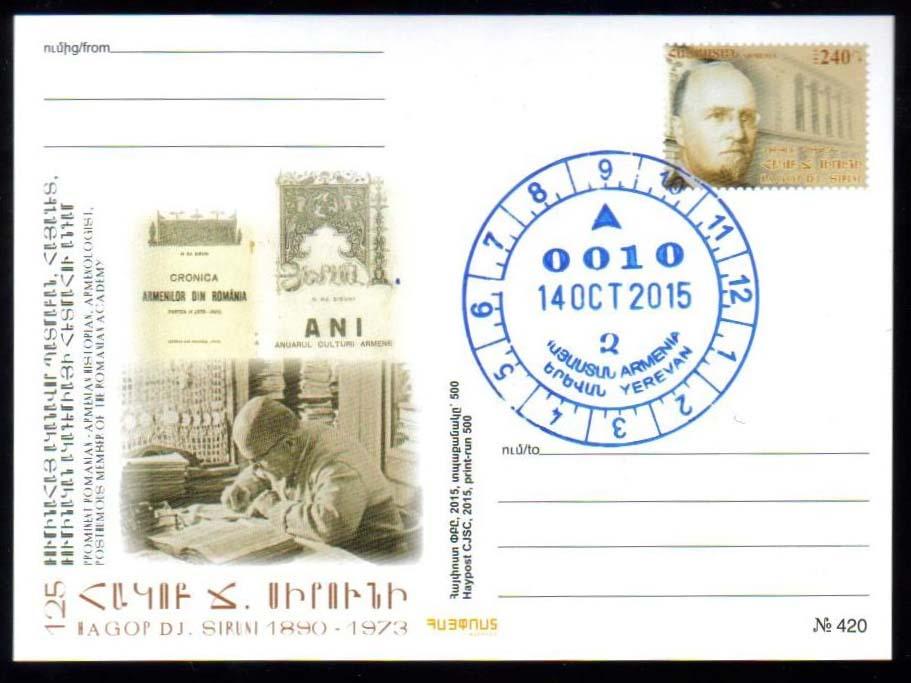 <font 01>PC#87F, Year 2015, Hagop Siruni, Literature, MINT, with FDC Cancel  <u>Mintage 500 </u> <P> <a href=&quot;/images/ArmenianPostalCards-87-FDC.jpg&quot;>  <font color=green><b>View the image</b></a></font>