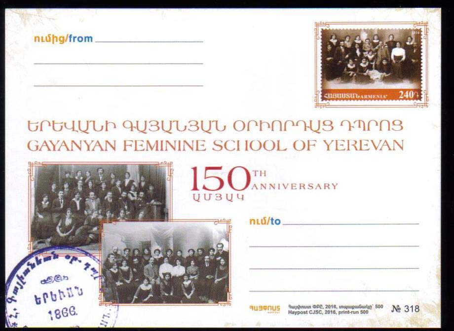 <font =2>PC#96, Gayanyan Feminine School of Yerevan, 150th Anniversary, MINT, <u>Mintage 500 </u> <P> <a href=&quot;/images/ArmenianPostalCards-96.jpg&quot;>  <font color=green><b>View the image</b></a></font>
