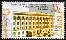 "<font 1-443a>443, Polytechnic, 75th anniversary, single stamp.  220 Dram, Scott #786.<p> <a href=""/shop/catalog/images/ArmenianStamps-443.jpg"">   <font color=green><b>View the image</b></a></font>"