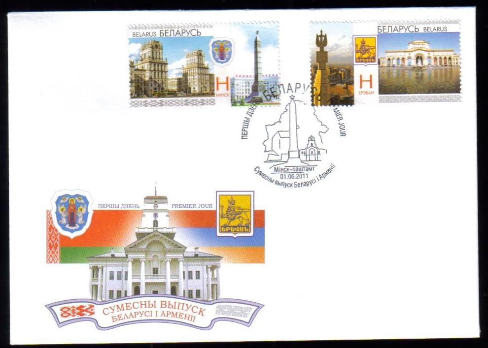 <font =2-37g>537-8, Armenia-Belarus joint issue, issued by Belarus <br>Official FDC<br> <a href=&quot;/images/ArmenianStamps-537-538-FDC-Bela.jpg.jpeg&quot;>   <font color=green><b>View the image</b></a></font>